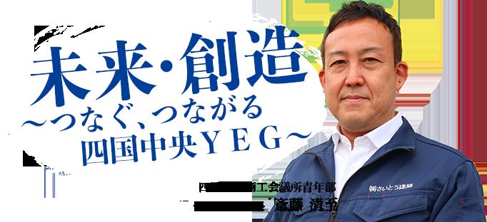 四国中央YEG 会長スローガン、写真