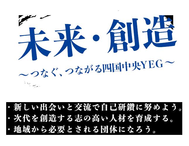 四国中央YEGスローガン