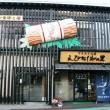 有限会社 青木蒲鉾店